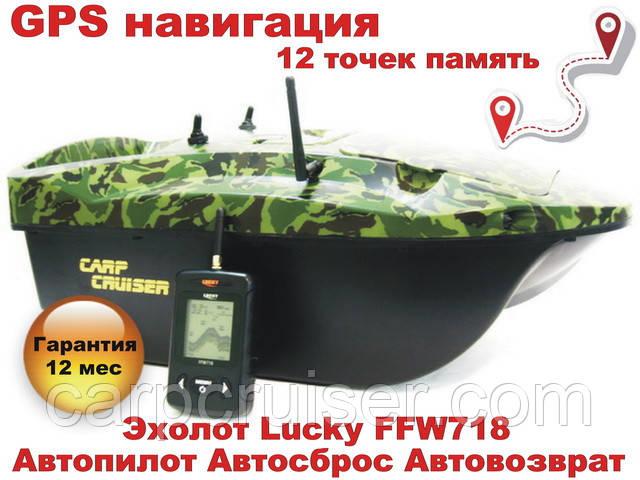 CarpCruiser Boat СF7-GPS Автопилот эхолот Lucky FFW718 GPS навигация 12 точек память  кораблик для прикормки