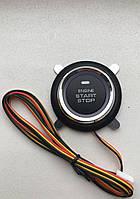 Кнопка запуска двигателя Старт-стоп