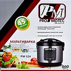 Кухонная мультиварка на 45 программ Promotec 524 (006665) Чёрная, фото 3