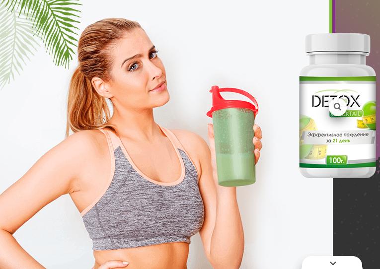 Detox (Детокс) - коктейль для похудения