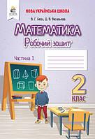 Математика 2кл Р/З у 2-х ч. Ч.1 (Бевз)
