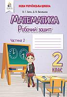 Математика 2кл Робочий зошит у 2-х ч..Ч.2 (Бевз)