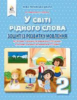 Українська мова 2кл  У світі рідного слова. Зошит з розв. мовлення