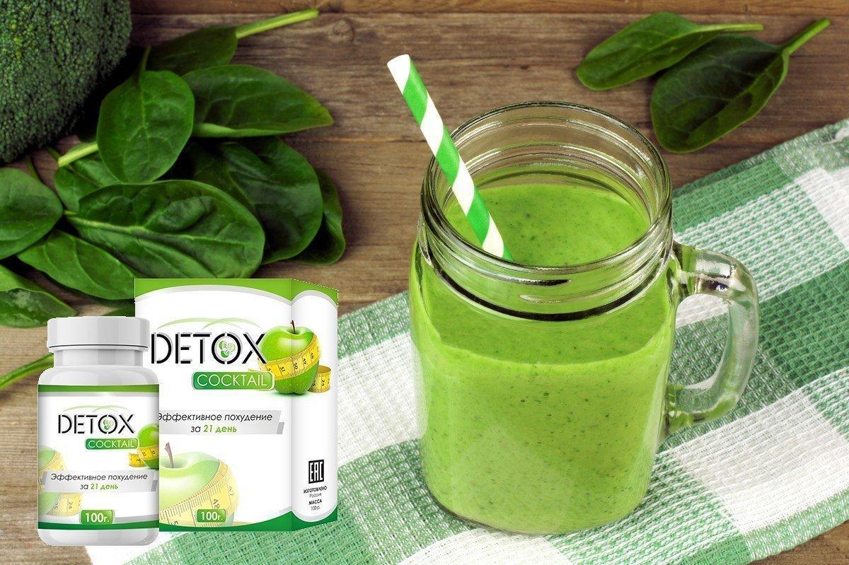 Detox (Детокс) - коктейль для похудения и очищения организма
