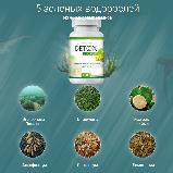 Detox (Детокс) – комплексное средство для похудения, фото 5