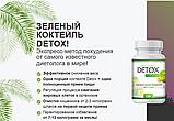 Detox (Детокс) – комплексное средство для похудения, фото 7