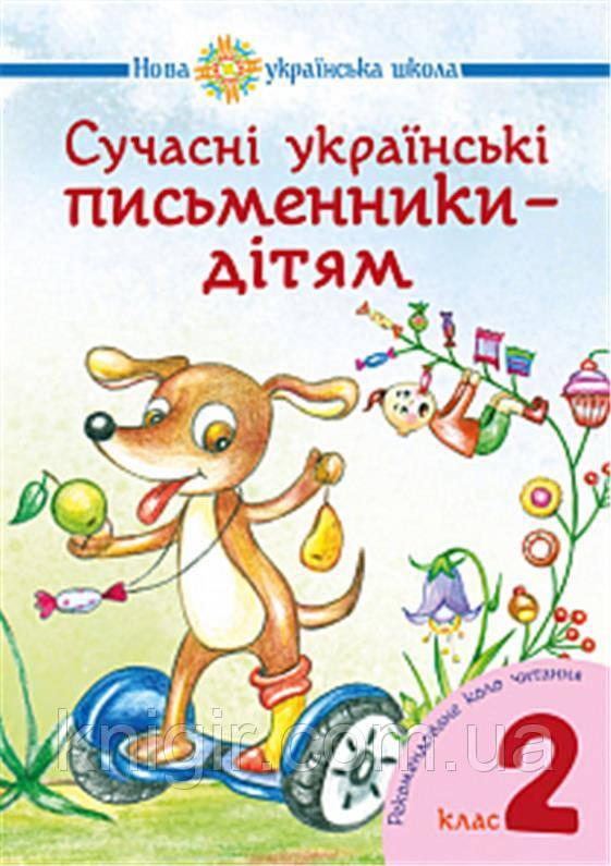 Сучасні українські письменники - дітям 2 кл