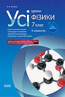 Фізіка 7кл  Усі уроки  2 семестр