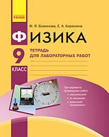 Физика 9 кл Тетр з лаб. та практ. роб.РУС