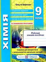 Хімія 9 кл Роб.зошит-посібник+лаб.роб.