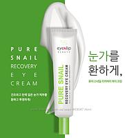 Улиточный восстанавливающий крем для век EYENLIP, Pure Snail Recovery Eye Cream, 30 мл.