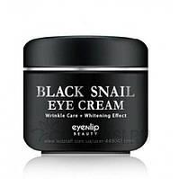 Крем для век с муцином черной иберийской улитки Eyenlip Black Snail Eye cream 50 мл.