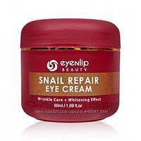 Улиточный крем для век Eyenlip Snail Repair Eye Cream, 50 мл