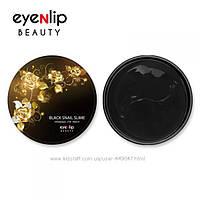 Патчи с черной улиткой и пептидами EYENLIP Black Snail Slime Eye Patch