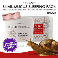 Нічна улиточная маска для обличчя 3W CLINIC Snail Mucus Sleeping Pack 100мл
