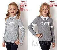 """Кофта джемпер """"Обманка"""" на девочку Размеры 122- 146"""