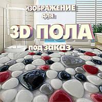 Изображение для наливного 3D пола под заказ. Индивидуальный рисунок и размер. Помощь в подборе, дизайн.