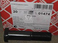 Болт М20x1,5x44x97 SW30 колеса MB (пр-во Febi)