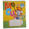 Тетрадь школьная в косую линию 12 листов Тетрада, Мышата, фото 3