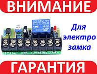 Реле времени для электромеханических/электромагнитный замков 12В