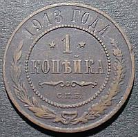 Медная монета Российской империи 1 копейка 1913 года