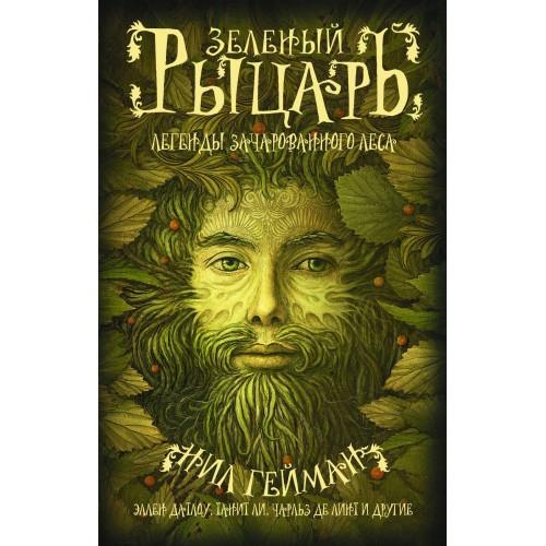 Зеленый рыцарь Нил Гейман