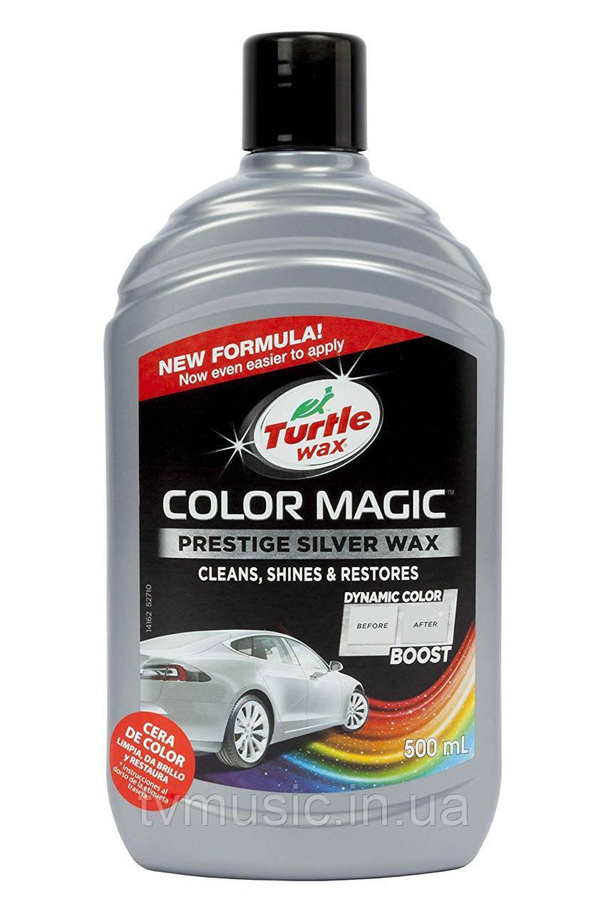 Цветообогащённый полироль для авто Turtle Wax Color Magic Серебро 500 мл