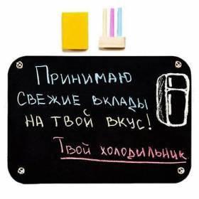 Таблички на холодильник