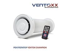 Рекуператор приточновытяжной для частного дома и квартиры  Ventoxx Champion
