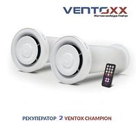 Рекуператор приточновытяжной для частного дома и квартиры  2 Ventoxx Champion