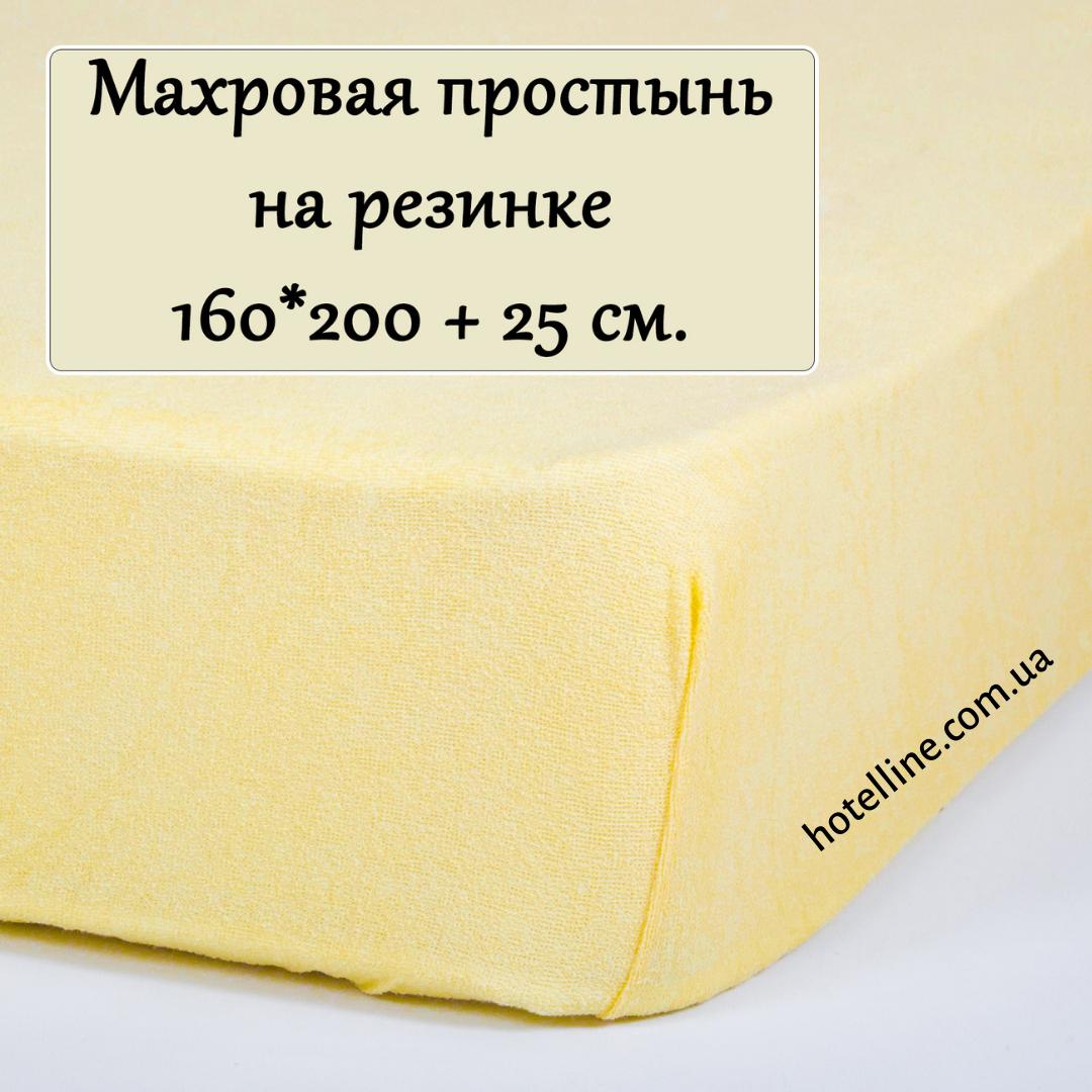 Простынь махровая на резинке - Желтая 160*200+25 см.