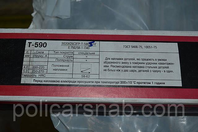 Электроды наплавочные Т-590 5мм  (для наплавки, Сормайт)