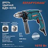 Дрель ударная Беларусмаш БДУ - 1070 Вт, фото 3