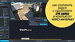 Как сохранить ролик с видеорегистратора Dahua на удалённом компьютере