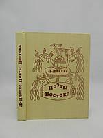 Адалис А. Поэты Востока. Избранные переводы (б/у)., фото 1