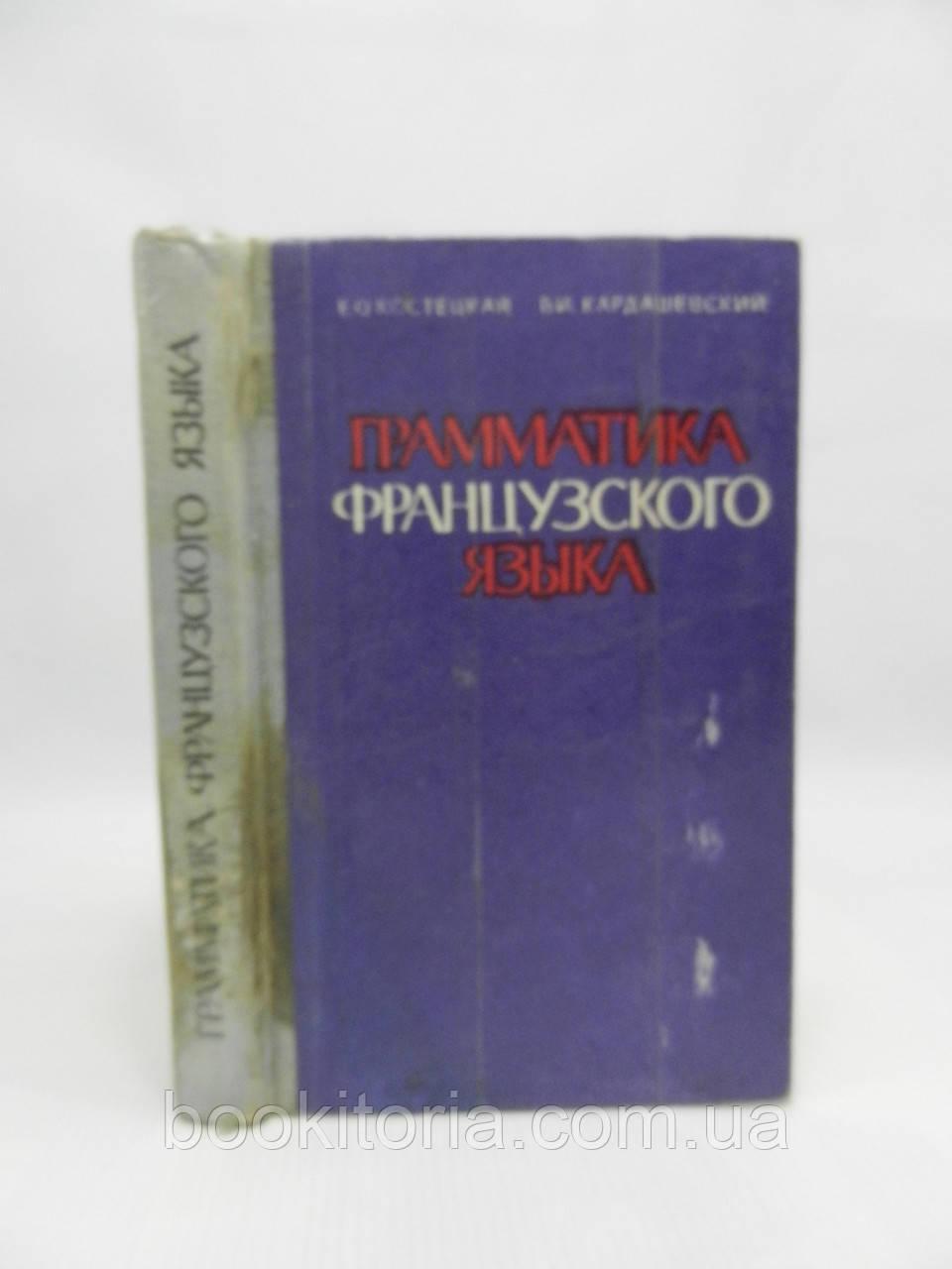 Костецкая Е., Кардашевский В. Практическая грамматика французского языка для неязыковых вузов (б/у).