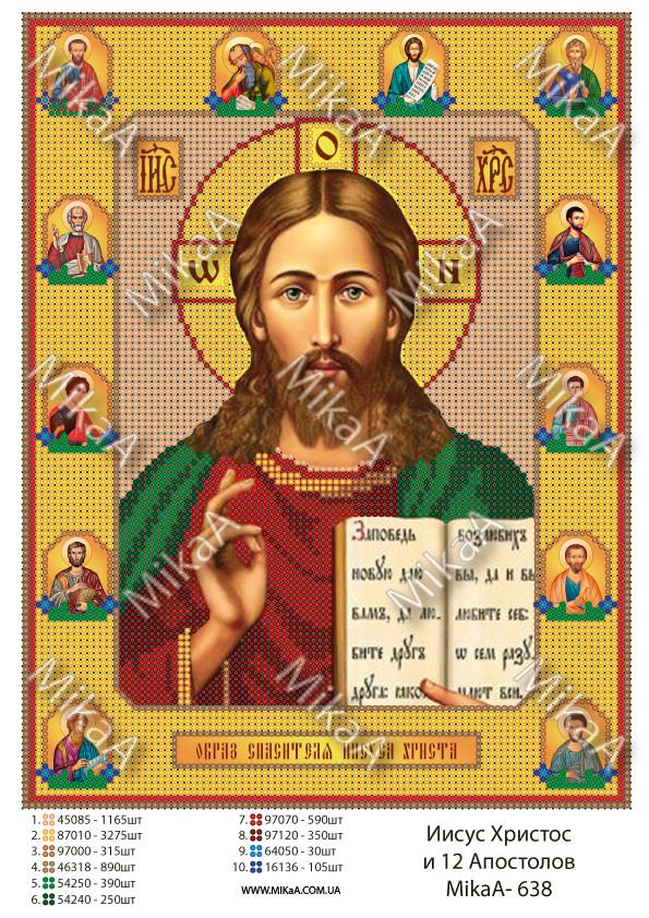 """Иисус Христос и 12 апостолов"" А4"