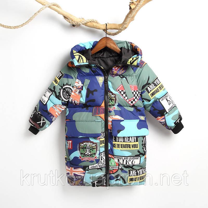 Куртка-пуховик для мальчика Мир Berni