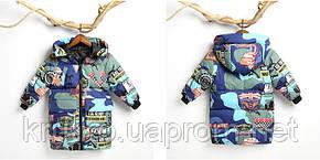 Куртка-пуховик для мальчика Мир Berni, фото 2