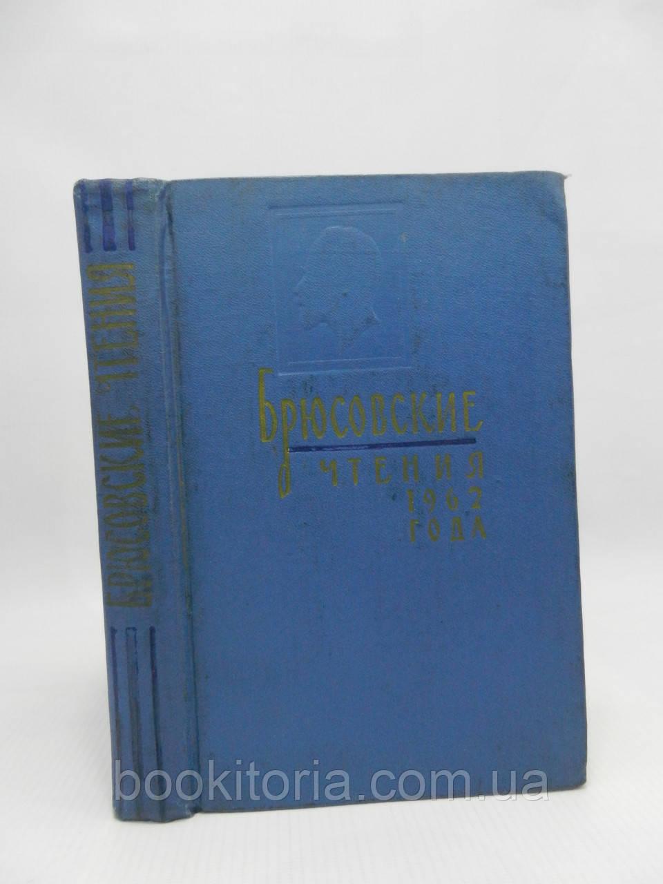 Брюсовские чтения 1962 года (б/у).