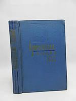 Брюсовские чтения 1962 года (б/у)., фото 1