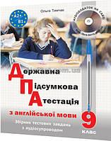 9 клас / ДПА 2020 / Англійська мова з аудіосупроводом / Тимчак / Лібра-Терра