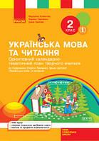 Орієнтовний календарно-тематичний план творчого вчителя до підручника Лариси Тимченко 2 клас