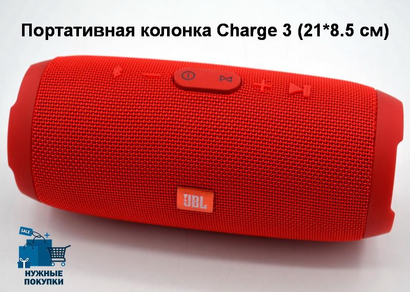 Bluetooth колонка JBL Charge 3