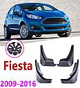 Брызговики MGC FORD Fiesta Европа Америка 2009-2017 г.в. комплект 4 шт 1531631, 1531632, фото 4