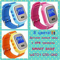 Детские умные часы с GPS трекером Smart Baby Watch G36-gm2/ розовые, жёлтые, синие