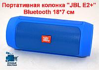 """Портативная колонка """"JBL E2+"""" Bluetooth 18*7 см"""