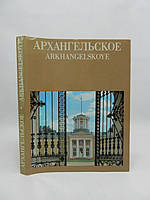 Архангельское (б/у)., фото 1