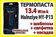 Термопаста HY-P13 Halnziye 13,4W серая 2г термоинтерфейс для процессора видеокарты светодиода, фото 1