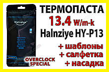 Термопаста HY-P13 2г набор 13,4W Halnziye серая термоинтерфейс для процессора видеокарты светодиода